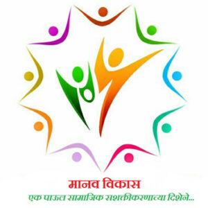 Manav Vikas Foundation